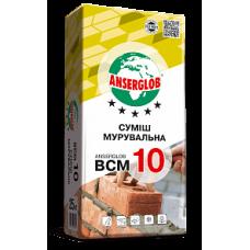 Мурувальна суміш Anserglob BСМ-10 (25 кг)